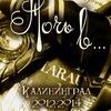 """""""Ночь в..."""" Калининград 2012-2014 гг."""