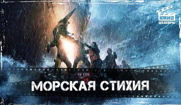 Подборка отличных фильмов про море и опасную морскую стихию.