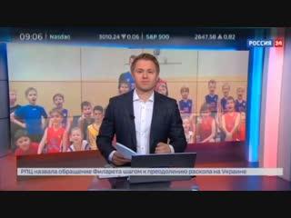 Новости на «Россия 24» • Освоил баскетбол: Березуцкий потренировался с детьми спортивной школы ЦСКА