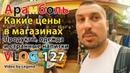 ВЛОГ ИНДИЯ Какие цены в Арамбольских магазинах Продукты одежда и странные напитки