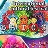 Фестиваль B.R.I.C.S. 17-19 июня
