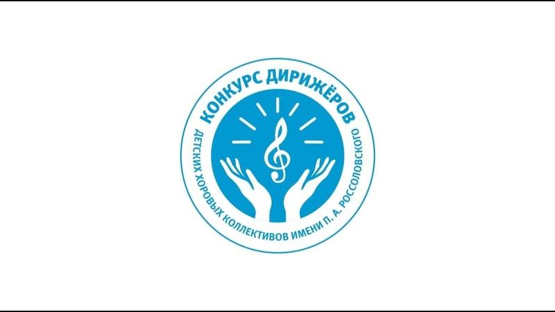 Конкурс дирижёров детских хоровых коллективов им П А Россоловского