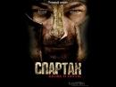 Спартак Кровь и Песок 2010 1 сезон 13 из 13