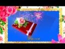 [v-s.mobi]Красивое музыкальное поздравление с днем рождения внучке от бабушки!!!.mp4