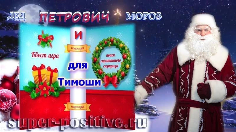 Дед Мороз Петрович и квест-игра для Тимоши