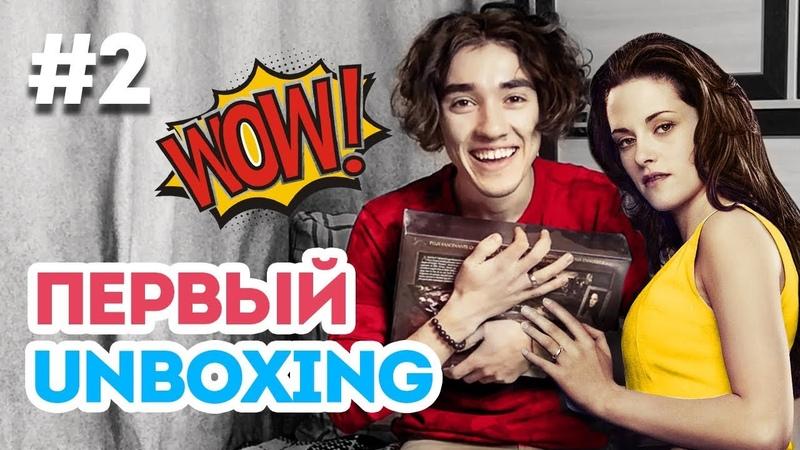 Unboxing: Посылка за 100 € / Twilight - Chapitre2 Tentation [Édition Ultime Limitée]