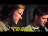 «Сверхъестественное» расширенное промо 9-го сезона (русские субтитры)