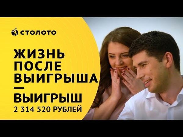 Столото представляет Победители Гослото 5 из 36 семья Крестьянниковых Выигрыш 2314520 рублей