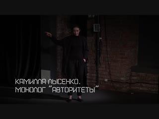 "Камилла лысенко - ""авторитеты"". монолог из медиаспектакля interbrain"