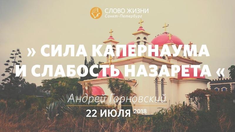 Сила Капернаума и слабость Назарета - Андрей Горновский, Слово Жизни, г. Санкт-Петербург