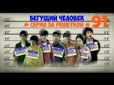 Стрим реалити-шоу Бегущий человек 91 серия ( в 16:00 по Москве)
