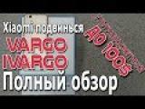 Vargo Ivargo V210101 ПОЛНЫЙ ОБЗОР смартфона - убийца Xiaomi рекомендую