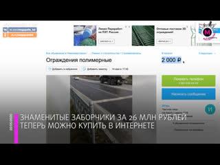 Мегаполис - Заборчики за 26 млн теперь на авито - Нижневартовск