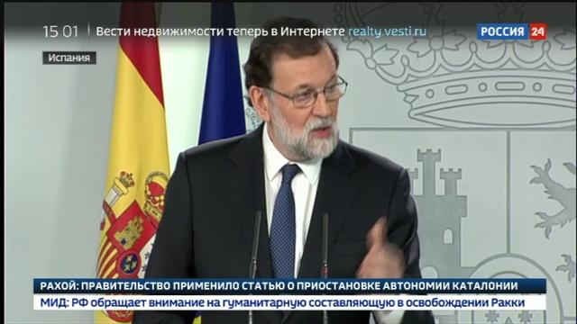Новости на Россия 24 • Испания решила приостановить автономный статус Каталонии