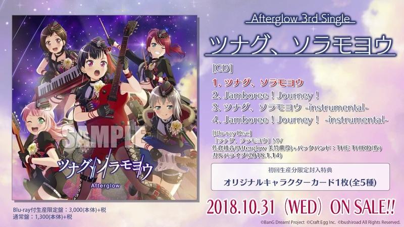 Afterglow 3rd Single Tsunagu, Sora Moyou PV