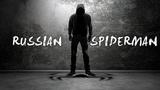 Русский Человек-Паук ПОЛНАЯ ХРОНОЛОГИЯ Russian Spiderman 2011-2018