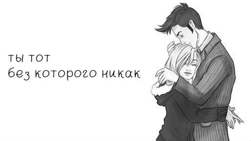 я люблю тебя за ты: