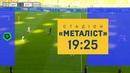Металіст 1925 Агробізнес Анонс