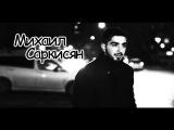 Саркисян Михаил || M&MS 2014