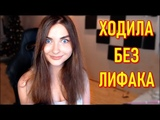 Ahrinyan Ходила Без Лифака | Про Apex Legends | Стримерша Танцует
