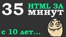 Учим Html за 35 минут для начинающих от 10 лет (Основы) Мотивация для разработчиков