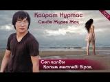 Кайрат Нуртас - Сенде Журек Жок New 2015.mp4