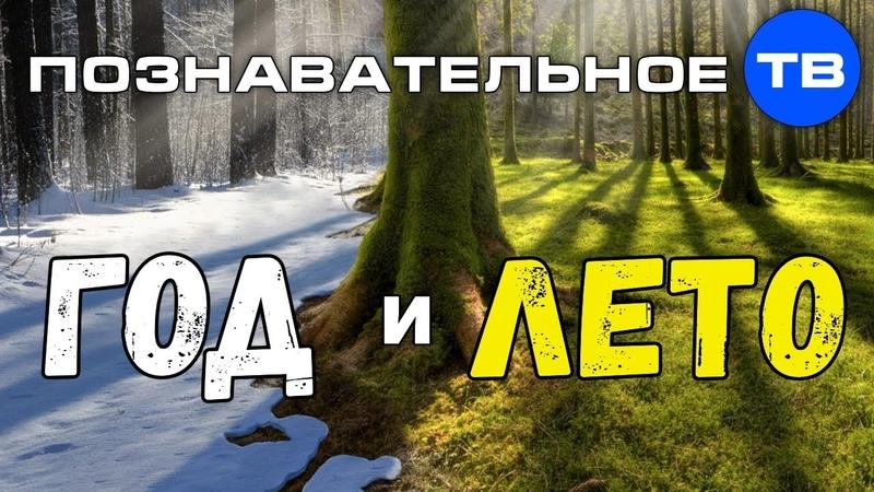 Почему ГОД и ЛЕТО? Когда русский Новый год? (Познавательное ТВ, Артём Войтенков)