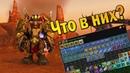 Открытие Сундуков World of Warcraft Legion Opencase