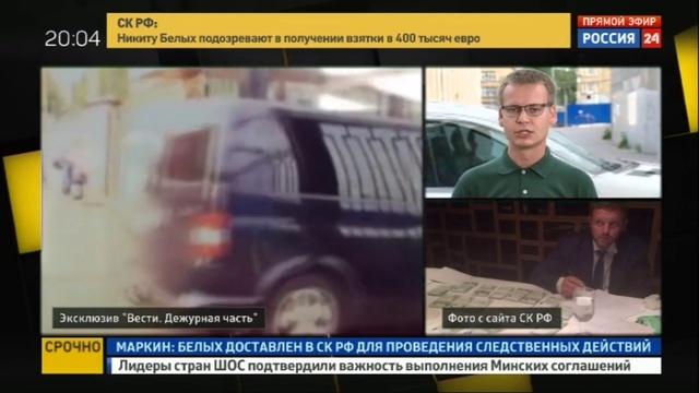 Новости на Россия 24 Белых задержан с мечеными купюрами и доставлен в Следком