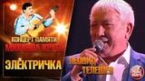 ЛЕОНИД ТЕЛЕШЕВ ЭЛЕКТРИЧКА