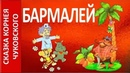БАРМАЛЕЙ. Стихи для детей. Корней Чуковский. Слушать аудиосказку для малышей с картинками онлайн HD