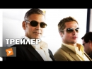Тринадцать Друзей Оушена — Трейлер (2007) / США / триллер / криминал / Джордж Клуни / Брэд Питт / Мэтт Дэймон / Аль Пачино