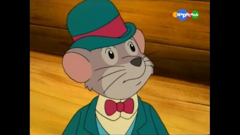 Мышь деревенская и мышь городская (1996-1998) 44. Птица высокого полета