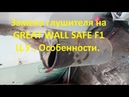 GREAT WALL SAFE F1 (серия 13). Замена глушителя. Ц.У., Особенности.