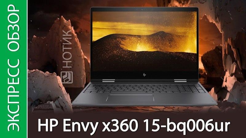 Экспресс-обзор ноутбука HP Envy x360 15-bq006ur