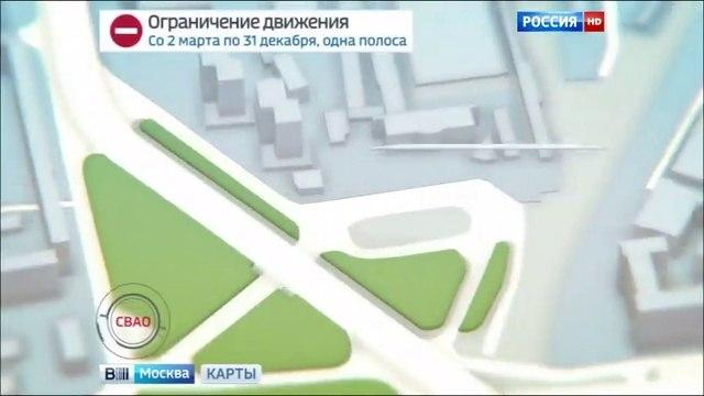 Вести-Москва • У Савеловского вокзала до конца года ограничили движе