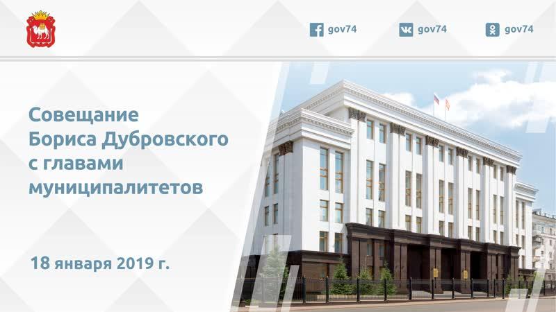 Совещание Бориса Дубровского с главами муниципалитетов 18 января 2019 года