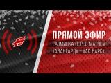 Разминка перед матчем с Ак Барсом - ПРЯМОЙ ЭФИР