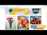 О сервисе Tvoy Florist