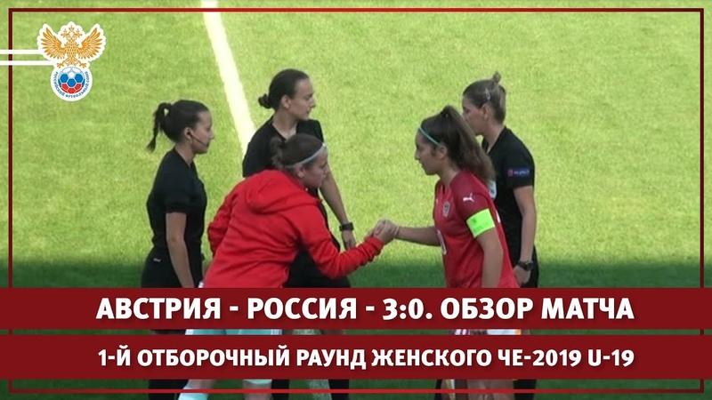 Австрия - Россия - 3:0. 1-й отборочный раунд женского ЧЕ-2019 U-19. Обзор матча   РФС ТВ