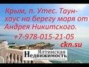 Крым Алушта Утес Продажа таунхауса на берегу моря от Андрея Никитского 7 978 015 21 05