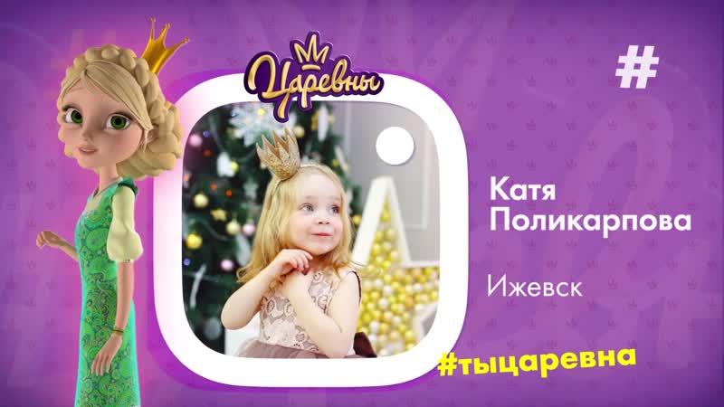 Марафон Ты Царевна на СТС Kids