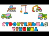 Презентации для детей - фрукты, одежда, овощи, строительная техника (рабочие машины)