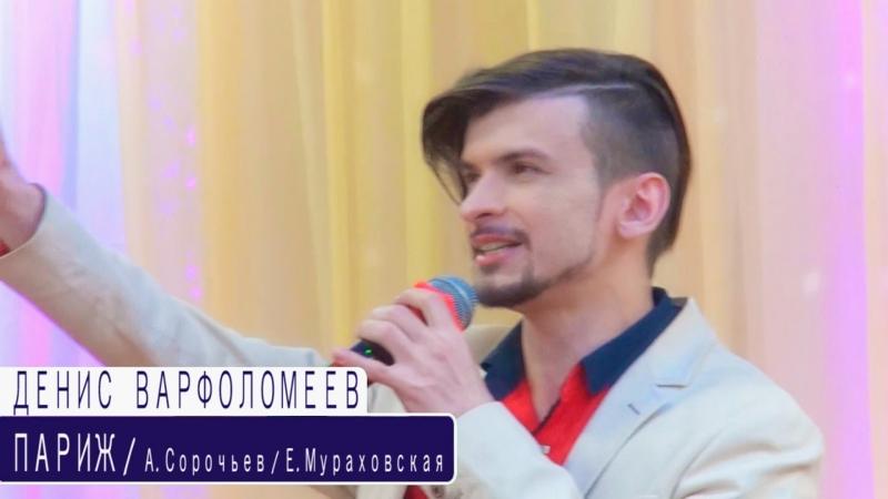 Денис Варфоломеев - Париж ( муз. А. Сорочьев, сл. Е. Мураховская )