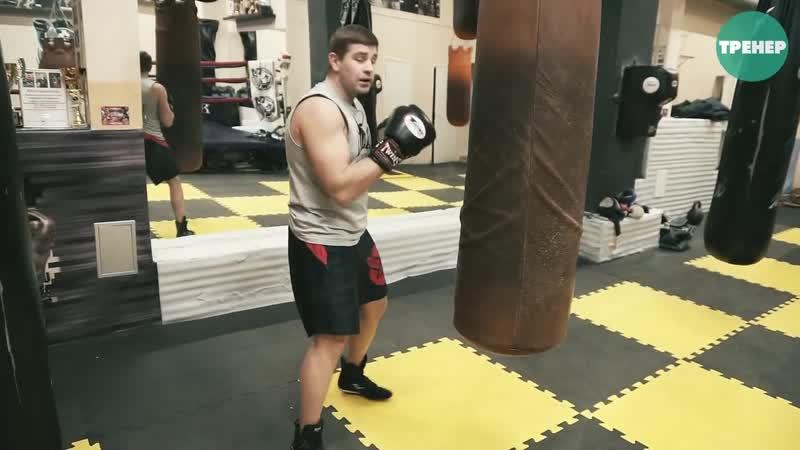 Самостоятельно отрабатываем удары на груше Как стать боксером за 10 уроков 10