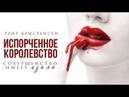 ИСПОРЧЕННОЕ КОРОЛЕВСТВО || Wattpad Trailer