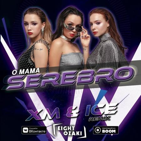 SEREBRO - О Мама (XM Ice Remix)(Radio Edit)