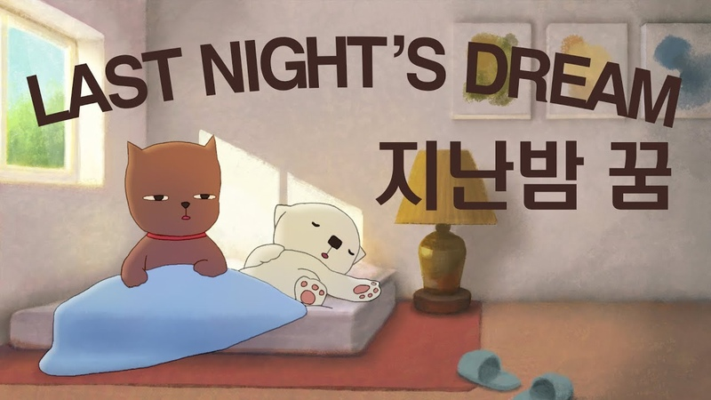 [Episode] 지난밤 꿈 Last night's Dream | 우리의 하루 A day of us