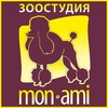 Зоостудия «Mon Ami» - салон в Бирюлево