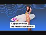 Сёрфингистка на гигантской волне